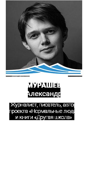 МУРАШЕВ Александр