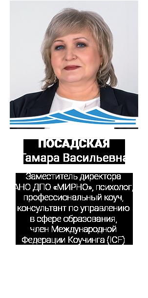 ПОСАДСКАЯ Тамара Васильевна