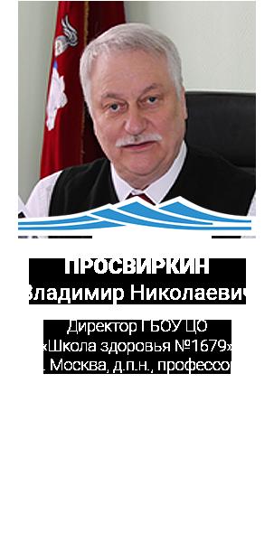 ПРОСВИРКИН Владимир Николаевич